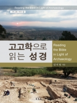 고고학으로 읽는 성경  (Reading the Bible in Light of Archaeology)