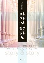 이야기 연결을 통해 배우는 마가의 제자도  (A Bible Study on Discipleship in the Gospel of Mark)