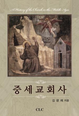 중세교회사 (A History of the Church in the Middle Ages)