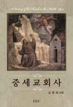 중세교회사 (A History of the Church in the Middle Ages)