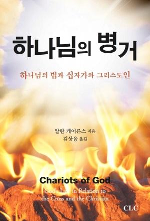 하나님의 병거(Chariots of God)