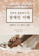 신학적 관점에서 본 장애인 이해 Reaching out and Bringing in: Ministry to and with Persons with Disabilities