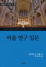 바울 연구 입문 An Introduction of the Study of Paul
