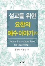 설교를 위한 요한의 예수 이야기(1)