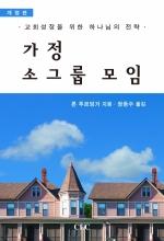 가정 소그룹 모임(개정판)