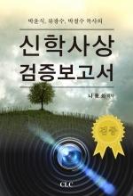 박윤식, 류광수, 박철수 목사의 신학사상 검증보고서