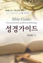 성경 가이드