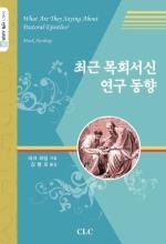 최근 목회서신 연구 동향 (21세기 신학 시리즈 18)