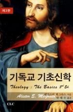 기독교 기초신학 (제3판)