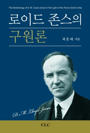 로이드 존스의 구원론 (신학박사 논문 시리즈 27)