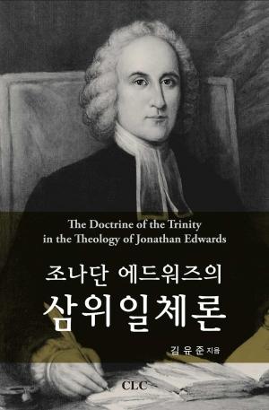 조나단 에드워즈의 삼위일체론 (신학박사 논문 시리즈 28)