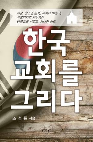 한국교회를 그리다
