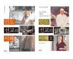 인도 선교의 이해 시리즈