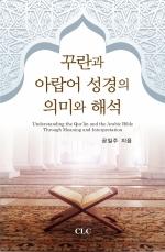 꾸란과 아랍어 성경의 의미와 해석