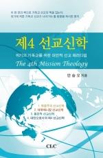 제4 선교신학