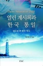 열린계시록과 한국통일 (Open Revelation 2020)