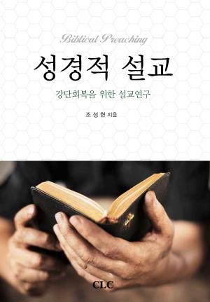 성경적 설교 (신학박사 논문 시리즈 30)