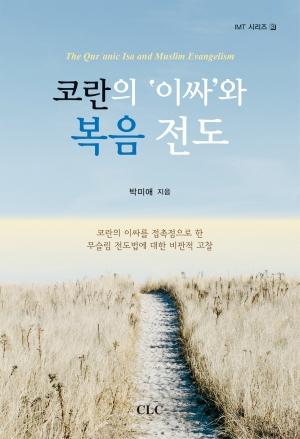코란의 이싸와 복음 전도 (신학박사 논문 시리즈 33)