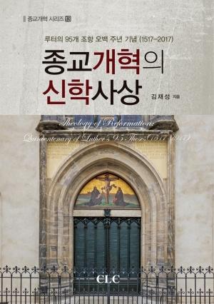 종교개혁의 신학사상