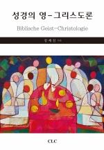 성경의 영-그리스도론