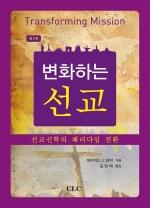 변화하는 선교 (3판)