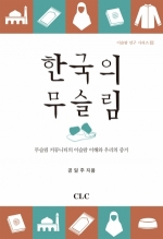 한국의 무슬림