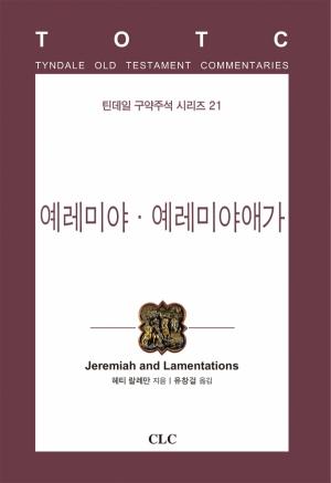 예레미야·예레미야애가(틴데일 구약 21)