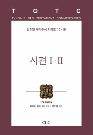 시편 I·II (틴데일 구약 15, 16)
