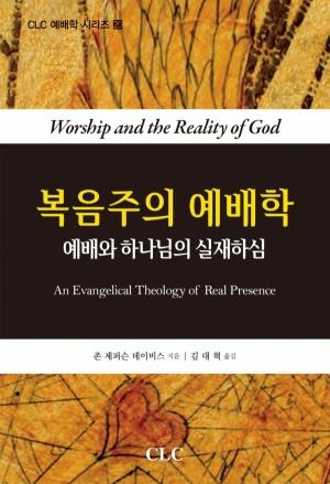 복음주의 예배학