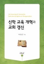 신학 교육 개혁과 교회 갱신