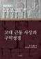 고대 근동 사상과 구약성경(고대 근동 시리즈 12)