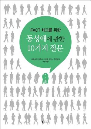 FACT 체크를 위한 동성애에 관한 10가지 질문 (소책자)