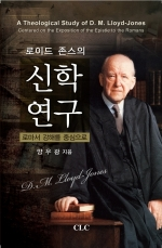 E Book - 로이드 존스의 신학연구