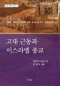 고대 근동과 이스라엘 종교 (고대 근동 시리즈 21)