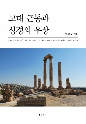 고대 근동과 성경의 우상 (고대 근동 시리즈 20)