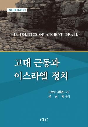 고대 근동과 이스라엘 정치 (고대 근동 시리즈 22)