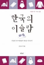 한국의 이슬람