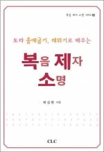 토라 출애굽기, 레위기로 배우는 복음 제자 소명