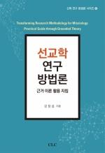 E Book - 선교학 연구 방법론