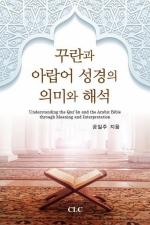 E Book - 꾸란과 아랍어 성경의 의미와 해석