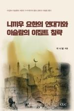 E Book - 니끼우 요한의 연대기와 이슬람의 이집트 침략