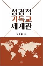 성경적 기독교 세계관