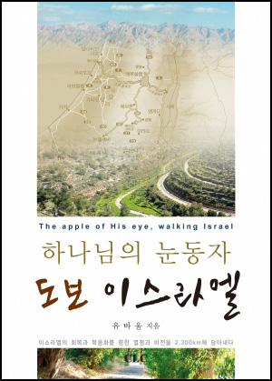 E Book - 하나님의 눈동자 도보 이스라엘