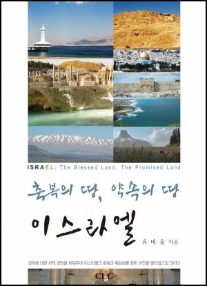 E Book - 축복의 땅, 약속의 땅 이스라엘