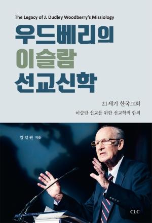 E Book - 우드베리의 이슬람 선교신학