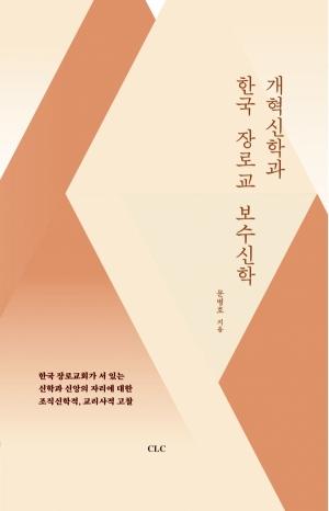 개혁신학과 한국 장로교 보수신학