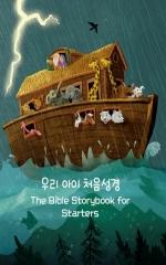 우리 아이 처음성경(The Bible Storybook for Starters)