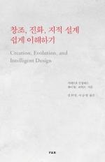 창조, 진화, 지적 설계 쉽게 이해하기