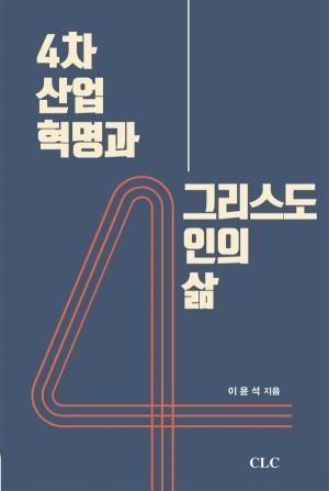E Book -4차 산업혁명과 그리스도인의 삶