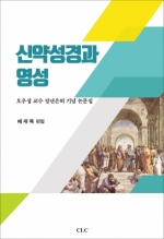신약성경과 영성